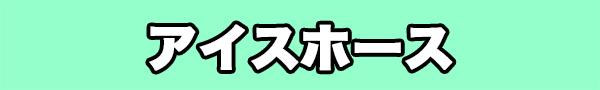 名古屋 シーシャ